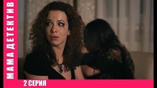 Сериал ГОДА! - Мама детектив 2 СЕРИЯ Русские мелодрамы, Русские детективы