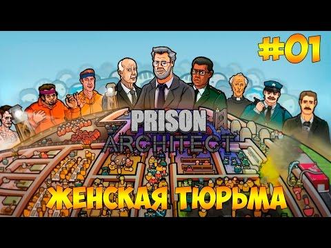 Prison Architect #01 - Женская тюрьма