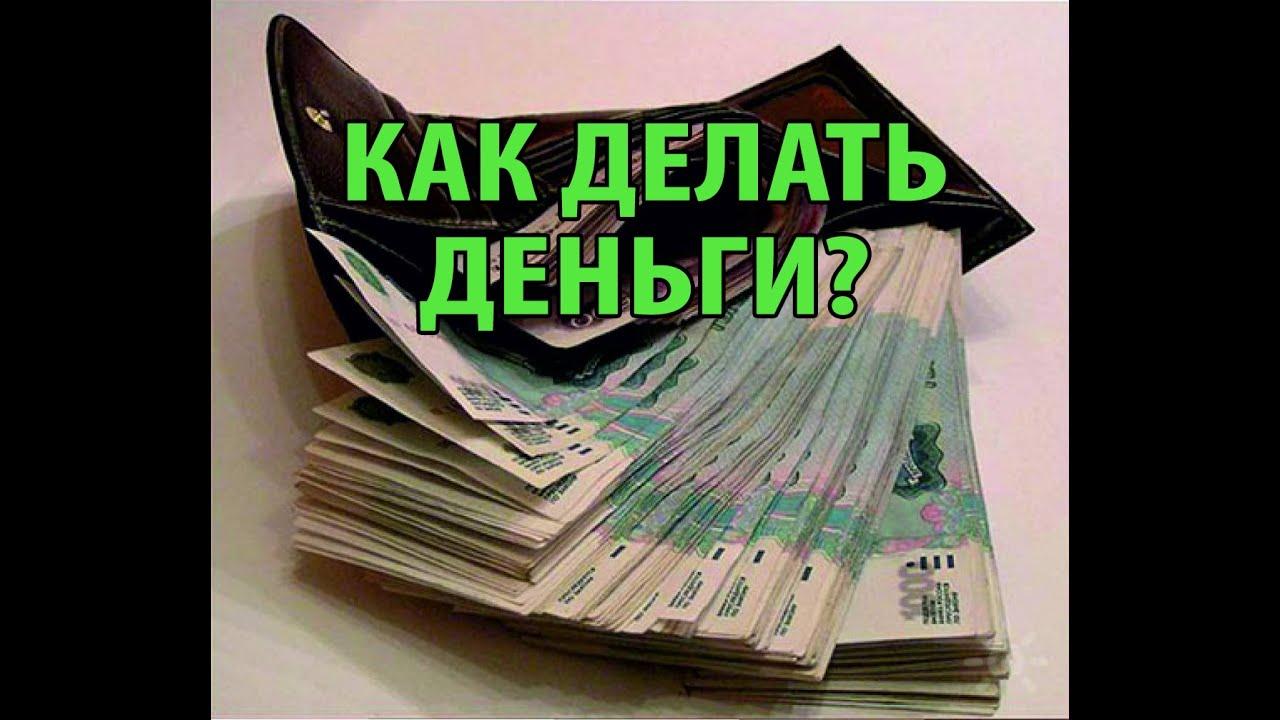 Как сделать чтобы водились деньги фото 793
