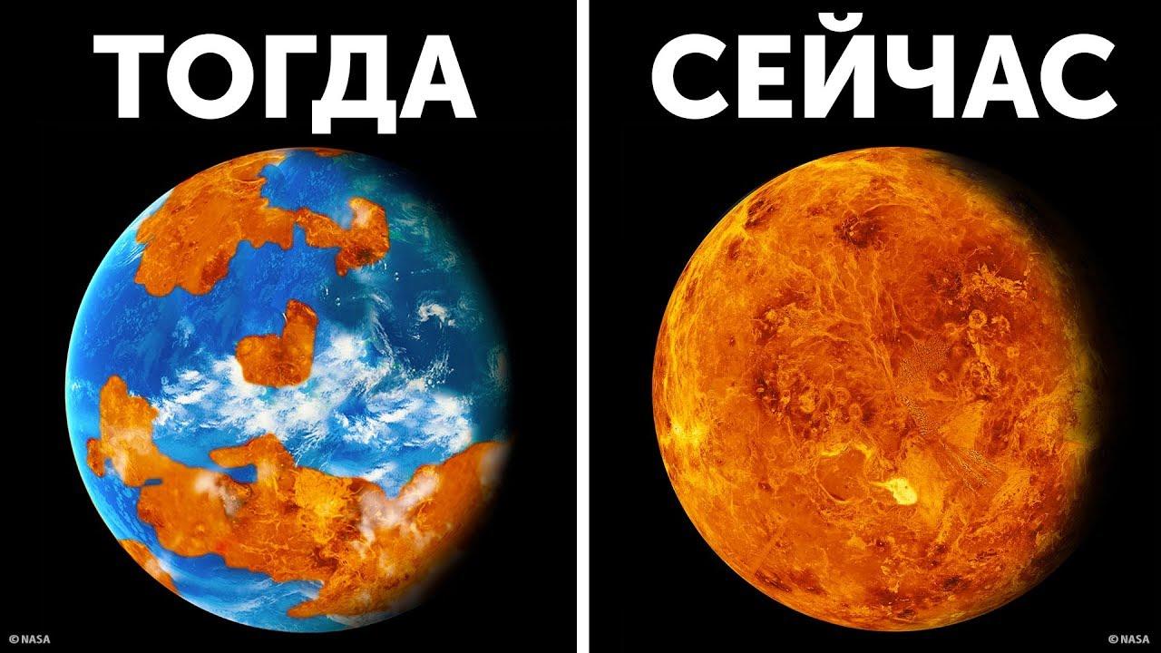 На Венере когда-то была жизнь