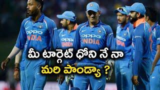 Kohli : Unfair to target only MS Dhoni, What About Hardik Pandya   Oneindia Telugu
