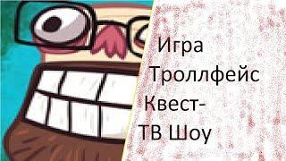 Проходим Троллфейс Квест: ТВ Шоу