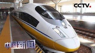 [中国新闻] 郑阜高铁今天开始联调联试 | CCTV中文国际