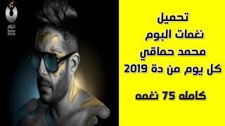 البوم حماقى الجديد 2019 تحميل