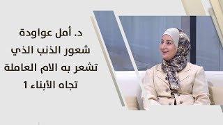 د. أمل عواودة - شعور الذنب الذي تشعر به الام العاملة تجاه الأبناء 1