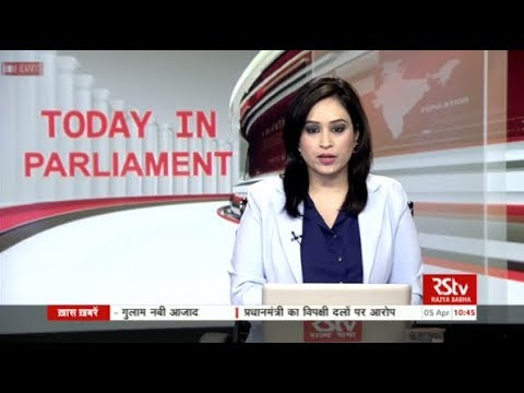 Today in Parliament News Bulletin | Apr 05, 2018 (10:45 am)