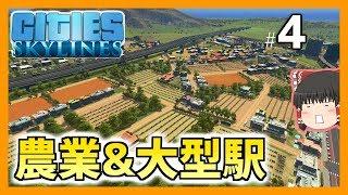【Cities:Skylines】大型鉄道駅と観光地を作ろう!「ゆっくりの街づくり」part4【ゆっくり実況】