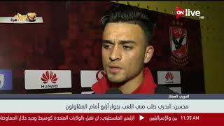 صلاح محسن: حسام البدري طلب مني اللعب بجوار أزارو أمام المقاولون