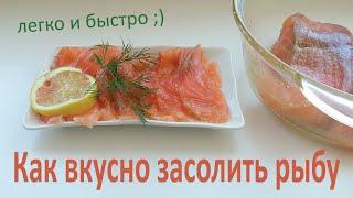 Как легко, быстро и вкусно засолить красную рыбу дома ▻▸►(Легкий и быстрый способ засолки красной рыбы (семга, лосось, севрюг, кета) в домашних условиях. Ингредиенты:..., 2015-04-27T19:40:27.000Z)