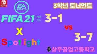 (피파21) 3-1 vs 3-7 #피파21 #대회 #닌…