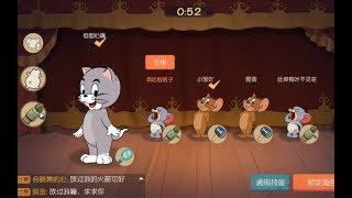 小奶猫太强了!泡泡困鼠!分身抓鼠!杰瑞压力有点大!猫和老鼠官方手游!第五鼠格!