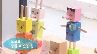 남동 생생스케치 인천대공원목재문화체험장