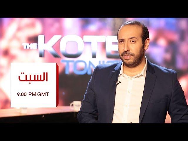 The KOTBI tonight sur CHADA TV - برنامج قطبي تونايت على شدى تيفي