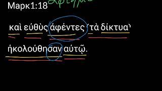 Марк 1:18. Уроки древнегреческого. Читаем и разбираем Новый Завет на греческом.