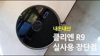 [내돈내산] 클리엔 로봇청소기 실사용 장단점
