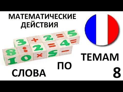 ФРАНЦУЗСКИЙ ЯЗЫК. СЛОВАРЬ ПО ТЕМАМ. Числа. Математические действия