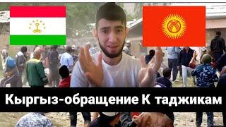 Киргиз обращение к таджикам на конфликту