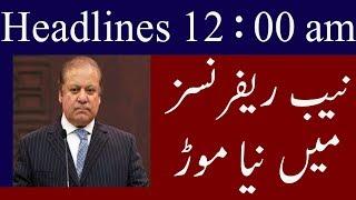 Neo News Headlines | 12 Am | 17 July 2018