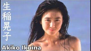 生稲晃子の画像集です。(いくいなあきこ)Akiko Ikuinaは、東京都小金...