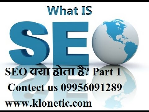 What is SEO in Hindi (Search Engine Optimization)  Video 1