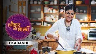 Tyohaar Ki Thaali Episode 14 - Ekadashi   Promo