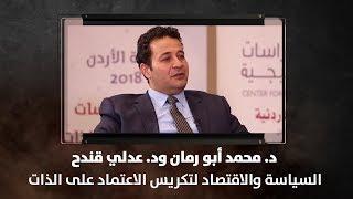 د. محمد أبو رمان ود. عدلي قندح - السياسة والاقتصاد لتكريس الاعتماد على الذات