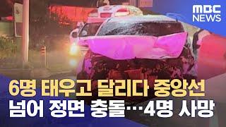 6명 태우고 달리다 중앙선 넘어 정면 충돌…4명 사망 (2021.06.18/뉴스데스크/MBC)