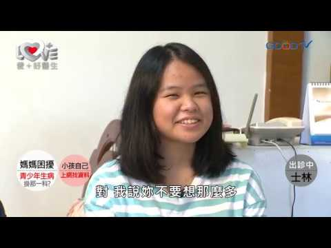 青少年醫學綜合探討 ‖ 黃瑽寧