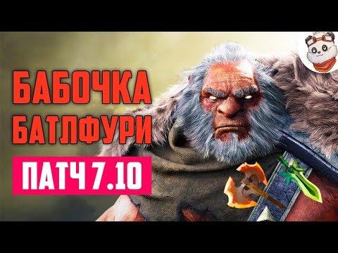 видео: АКС машина - БАБОЧКА и БАТЛФУРИ [Патч 7.10 Дота 2]