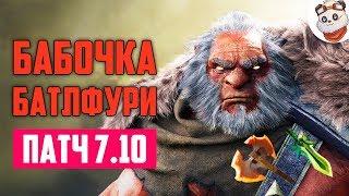 АКС машина - БАБОЧКА и БАТЛФУРИ [Патч 7.10 Дота 2]