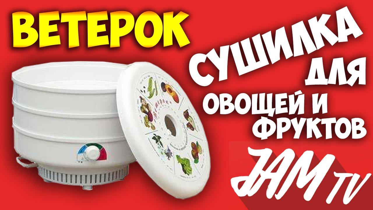 Сушилка для овощей и фруктов СПЕКТР-ПРИБОР Ветерок-2, белый - YouTube