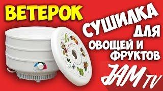 видео Cушилка для овощей и фруктов Ветерок-5