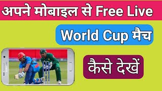 How to watch free Cricket world Cup 2019 live on mobile | World cup live streaming for free