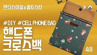 [퀼트스타] 핸드폰케이스 크로스백 만들기 | 핸드폰가방…