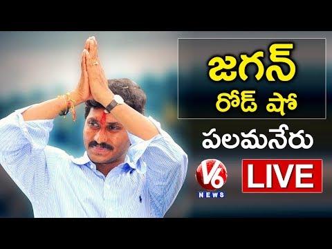 YS Jagan LIVE | YSRCP Election Campaign In Palamaner | V6 News