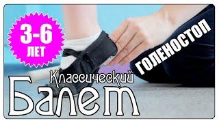 Урок классического балета. Тренировка голеностопа. Ankle.