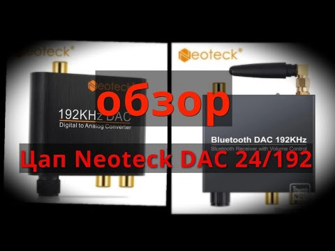 Цап Neoteck DAC 24/192