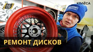 Ремонт дисков // Сколько заработать на реставрации? // ИДИ, ЗАРАБОТАЙ! на Kolesa.kz