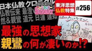 後半はこちら ▷ https://www.nicovideo.jp/watch/so36723034 山田玲司のヤングサンデー毎週土曜19時よりニコニコ生放送 ▷https://ch.nicovideo.jp/yamadareiji ディス.