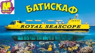 БАТИСКАФ Египет 2016 Шарм Эль Шейх Подводное приключение для детей и взрослых Sea Scope Egypt(Всем привет. Мы в Египте (Шарм-Эль-Шейх). Сегодня мы сделали обзор нашего времяпрепровождения, мы приоткрыли..., 2016-08-01T10:18:03.000Z)