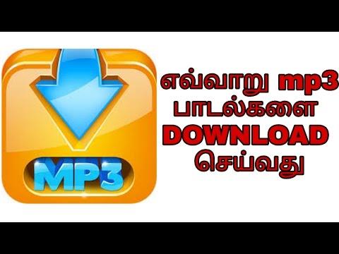 how to Tamil MP3 புதிய பாடல்களை download செய்வது எப்படி aap