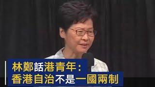 特首讲给香港青年人:香港自治就不是一国两制 | CCTV