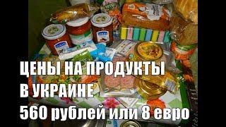 Что можно купить в Украине на 500 рублей Цены на продукты весна 2018