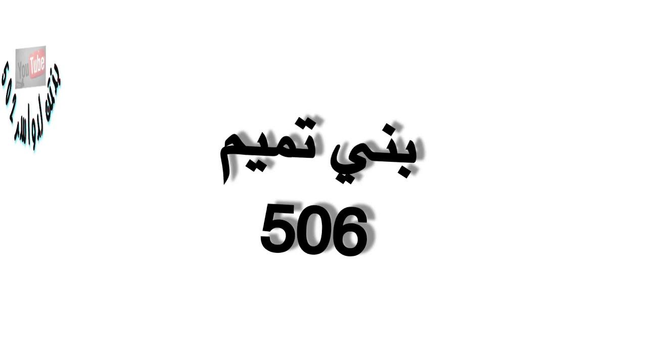 رموز قبائل السعودية Youtube