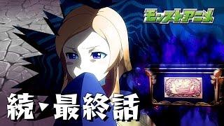 続・最終話「パンドラの箱」【モンストアニメ公式】