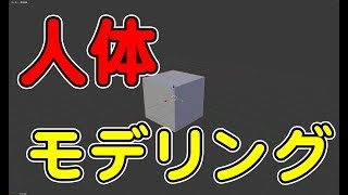 [LIVE] 【人体モデリング】祝80000人 & 動画投稿1周年記念
