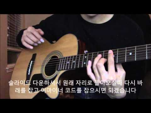 Sungha Jung flaming tutorial (chorus)