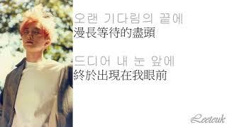Super Junior - Scene Stealer《中韓字幕》