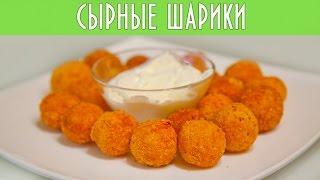 """Сырные шарики - вкусный рецепт от канала """"Соль и Сахар"""""""