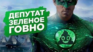 Депутат Зеленое Говно